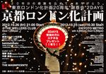 120828_londonka_kyoto2012.jpg